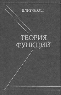 Теория функций, Титчмарш Е., 1980