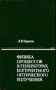 Физика процессов в генераторах когерентного оптического излучения, Тарасов Л.В., 1981