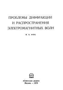 Проблемы диффракции и распространения электромагнитных волн, Фок В.А., 1970