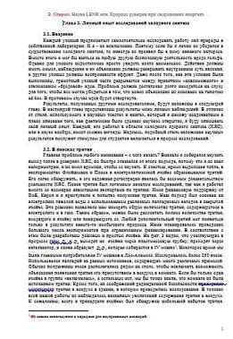 Наука LENR или Ядерные реакции при сверхнизких энергиях, Стормс Э.