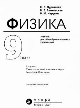 Гдз по Физике 8 Класс Пурышева Важеевская Учебник Задание 27