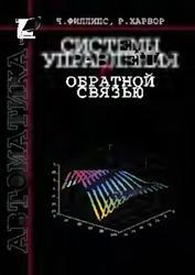 Системы управления с обратной связью, Филлипс Ч., Харбор Р., 2001
