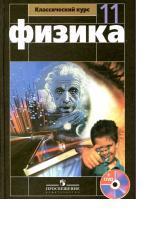 гдз физика мякишев 11 класс учебник