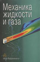 Механика жидкости и газа, Швыдкий В.С., 2003