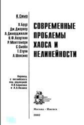 Современные проблемы хаоса и нелинейности, Симо К., Смейл С., Шенсине А., 2002