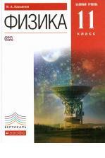 Физика, базовый уровень, 11 класс, учебник, Касьянов В.А., 2014