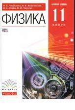 Физика, базовый уровень, 11 класс, учебник, Пурышева Н.С., Важеевская Н.Е., Исаев Д.А., Чаругин В.М., 2014