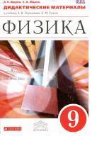 Физика, 9 класс, учебно-методическое пособие, Марон А.Е., Марон Е.А., 2014