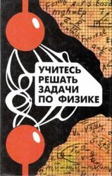 Учитесь решать задачи по физике, Ефашкин Г.В., Романовская Н.Н., Тарасова А.Н., 1997
