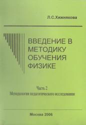 Введение в методику обучения физике, Часть 2, Хижнякова Л.С., 2006