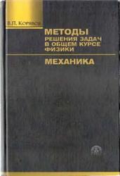 Методы решения задач в общем курсе физики, Механика, Корявов В.П., 2007