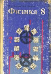 Физика, 8 класс, Кикоин И.К., Кикоин А.К., 1988
