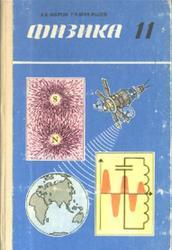 Физика, 11 класс, Марон А.Е., Мякишев Г.Я., 1992