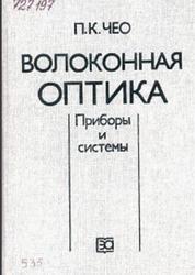 Волоконная оптика, Приборы и системы, Чео П.К., 1988