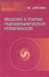 Введение в теорию гидродинамической устойчивости, Дразин Ф., 2005
