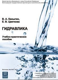 Гидравлика [Электронный ресурс], учебно-практическое пособие, Каныгин В.А., Цветкова Е.В., 2014