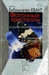Фотонные кристаллы и другие метаматериалы, Белотелов В.И., Звездин А.К., 2006