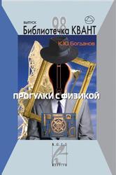Прогулки с физикой, Богданов К.Ю., 2006