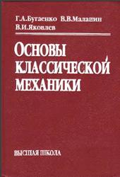 Основы классической механики, Бугаенко Г.А., Маланин В.В., Яковлев В.И., 1999
