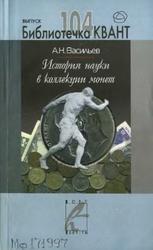 История науки в коллекции монет, Васильев А.Н., 2007