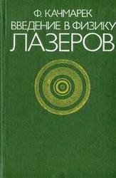 Введение в физику лазеров, Качмарек Ф., 1980