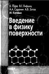 Введение в физику поверхности, Оура К., Лифшиц В.Г., Саранин А.А., Зотов А.В., Катаяма М., 2006