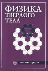 Физика твердого тела, Верещагин И.К., Кокин В.А., Никитенко В.А., 2001