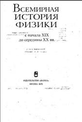 Всемирная история физики с начала XIX до середины XX века, Дорфман Я.Г., 1979