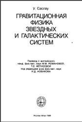 Гравитационная физика звездных и галактических систем, Саслау У., 1989