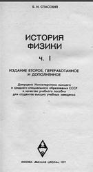 История физики, Часть 1, Спасский Б.И., 1977
