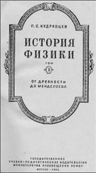 История физики, Том 1, Кудрявцев П.С., 1956