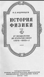 История физики, Том 2, Кудрявцев П.С., 1956