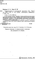 Гидромеханика в инженерной практике, Каминер А.А., Яхно О.М., 1987