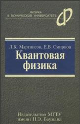 Квантовая физика, Мартинсон Л.К., Смирнов Е.В., 2004