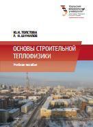 Основы строительной теплофизики учебное пособие, Толстова Ю.И., Шумилов Р.Н., 2014