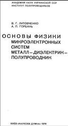 Основы физики микроэлектронных систем металл-диэлектрик-полупроводник, Литовченко В.Г., Горбань А.П., 1978