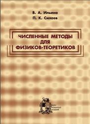Численные методы для физиков-теоретиков, Часть 1, Ильина В.А., Силаев П.К., 2003