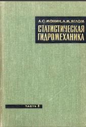 Статистическая гидромеханика, Механика турбулентности, Часть 2, Монин А.С., Яглом А.М., 1967