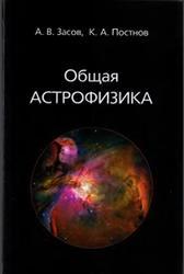 Общая астрофизика, Засов А.В., Постнов К.А., 2006