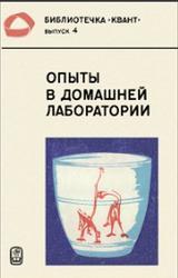 Опыты в домашней лаборатории, Кикоин И.К., 1981