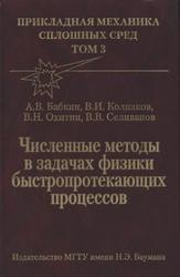 Прикладная механика сплошных сред, Том 3, Численные методы в задачах физики быстропротекающих процессов, Бабкин А.В., Колпаков В.И., Охитин В.
