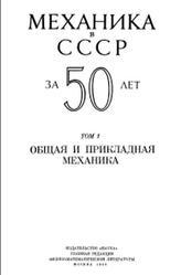 Механика в СССР за 50 лет, Том 1, Общая и прикладная механика, Седов Л.И., 1968