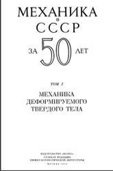 Механика в СССР за 50 лет, Том 3, Механика деформируемого твердого тела, Седов Л.И., 1972