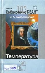 Температура, Смородинский Я.А., 2007
