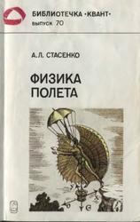 Физика полёта, Стасенко А.Л., 1988