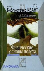 Физические основы полета, Стасенко А.Л., 2005