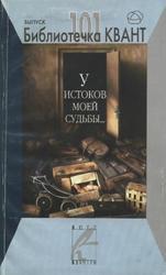 У истоков моей судьбы, Романенко А., Алдошина О., Камунина О., 2007