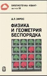 Физика и геометрия беспорядка, Эфрос А.Л., 1982