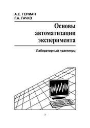 Основы автоматизации эксперимента, Лабораторный практикум, Герман А.Е., Гачко Г.А., 2004