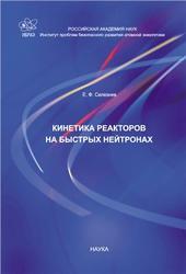 Кинетика реакторов на быстрых нейтронах, Селезнев Е.Ф., 2013
